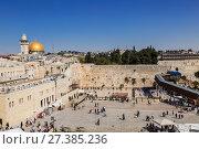 Купить «Wailing wall and dome of the Rock in Jerusalem, Israel», фото № 27385236, снято 17 октября 2017 г. (c) Наталья Волкова / Фотобанк Лори