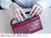 Купить «Female hands over an open red wallet full of money», фото № 27385312, снято 6 января 2018 г. (c) Катерина Белякина / Фотобанк Лори
