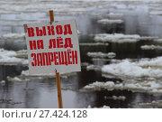 Купить «Выход на лёд запрещён — табличка крупным планом у реки на фоне льда и снега зимой», фото № 27424128, снято 19 января 2018 г. (c) Илья Илмарин / Фотобанк Лори
