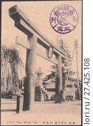 Купить «Святилище Тага в Охми, ритуальные врата Тории (птичий насест).Старинная японская почтовая карточка», иллюстрация № 27425108 (c) александр афанасьев / Фотобанк Лори