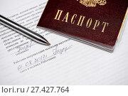 Купить «Подпись под договором. Паспорт и авторучка лежат на трудовом договоре», эксклюзивное фото № 27427764, снято 20 января 2018 г. (c) Игорь Низов / Фотобанк Лори