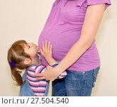 Купить «Маленькая девочка прижимается к животу беременной мамы», фото № 27504540, снято 19 августа 2014 г. (c) Ирина Борсученко / Фотобанк Лори