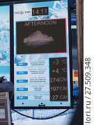 Купить «Информационное табло», фото № 27509348, снято 6 января 2018 г. (c) Кристина Викулова / Фотобанк Лори