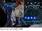 """Купить «Сцена и флаги митинга-концерта """"Россия в моем сердце!"""" на Васильевском спуске в центр города Москвы, Россия, 3 февраля 2018», фото № 27545148, снято 3 февраля 2018 г. (c) Николай Винокуров / Фотобанк Лори"""