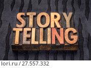 Купить «Storytelling word abstract in wood type», фото № 27557332, снято 20 ноября 2018 г. (c) easy Fotostock / Фотобанк Лори