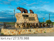 Купить «Sculpture of bears on the monument with the inscription: Here begins Russia - Kamchatka», фото № 27570988, снято 13 мая 2019 г. (c) easy Fotostock / Фотобанк Лори