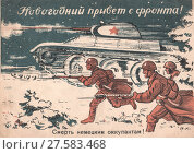 Купить «Почтовая открытка - новогодний привет с фронта. 1942», фото № 27583468, снято 17 апреля 2019 г. (c) Retro / Фотобанк Лори