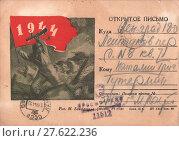Купить «Письмо с фронта. 1944 год», фото № 27622236, снято 23 октября 2019 г. (c) Retro / Фотобанк Лори