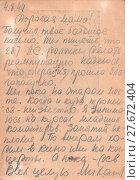 Купить «Письмо с фронта. 1944 год», фото № 27672404, снято 23 октября 2019 г. (c) Retro / Фотобанк Лори