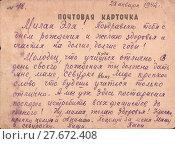 Купить «Письмо с фронта. 1942 год», фото № 27672408, снято 22 октября 2019 г. (c) Retro / Фотобанк Лори