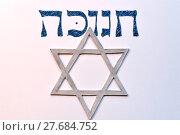 Купить «Hanukkah, or Chanukah background», фото № 27684752, снято 19 февраля 2018 г. (c) PantherMedia / Фотобанк Лори