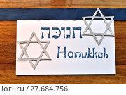 Купить «Hanukkah, or Chanukah background», фото № 27684756, снято 19 февраля 2018 г. (c) PantherMedia / Фотобанк Лори