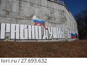 Купить «Выборы 2018. Равнодушию нет - выборам ДА! Граффити. Владивосток», эксклюзивное фото № 27693632, снято 10 февраля 2018 г. (c) syngach / Фотобанк Лори
