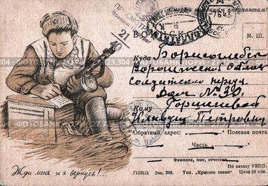 Купить «Жди меня и я вернусь. Открытка времен Великой Отечественной войны. 1943», фото № 27723304, снято 19 апреля 2019 г. (c) Retro / Фотобанк Лори