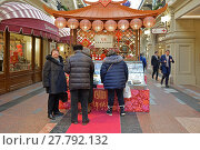 Купить «Celebrating Chinese New Year in State Department Store. Gastronomic festival», фото № 27792132, снято 13 февраля 2018 г. (c) Валерия Попова / Фотобанк Лори