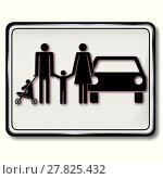 Купить «family car vehicle automobile familiy», иллюстрация № 27825432 (c) PantherMedia / Фотобанк Лори