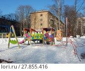 Купить «Детская игровая площадка во дворе жилого дома по адресу 5-я Парковая улица, 62б. Район Северное Измайлово. Город Москва», эксклюзивное фото № 27855416, снято 13 февраля 2018 г. (c) lana1501 / Фотобанк Лори