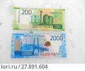Купить «Новые банковские банкноты достоинством 200 и 2000 рублей», эксклюзивное фото № 27891604, снято 15 февраля 2018 г. (c) lana1501 / Фотобанк Лори