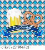 Купить «Oktoberfest banner with beer and pretzel on a bavarian background - illustration», фото № 27904452, снято 16 октября 2019 г. (c) PantherMedia / Фотобанк Лори
