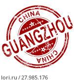 Купить «Red Guangzhou stamp», фото № 27985176, снято 20 февраля 2018 г. (c) PantherMedia / Фотобанк Лори