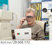 Купить «Mature man needs glasses for reading», фото № 28006172, снято 13 февраля 2018 г. (c) Юлия Бабкина / Фотобанк Лори