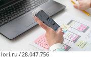 Купить «designer working on smartphone interface design», видеоролик № 28047756, снято 10 февраля 2018 г. (c) Syda Productions / Фотобанк Лори