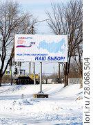 Купить «Баннер с датой выборов президента Российской Федерации», фото № 28068504, снято 24 февраля 2018 г. (c) Инна Грязнова / Фотобанк Лори