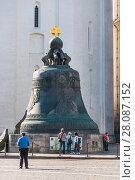 Купить «Царь-колокол на территории Московского Кремля», фото № 28087152, снято 26 сентября 2015 г. (c) Алёшина Оксана / Фотобанк Лори