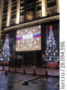 Купить «Новогодняя гирлянда у дверей Госдумы РФ, город Москва», эксклюзивное фото № 28094596, снято 7 января 2018 г. (c) Дмитрий Неумоин / Фотобанк Лори
