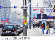 Купить «Предвыборная политическая агитация в пользу В.В. Путина. Санкт-Петербург», фото № 28094816, снято 2 февраля 2018 г. (c) Oles Kolodyazhnyy / Фотобанк Лори