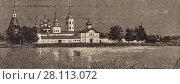 """Купить «Валдайский Иверский святоозерский монастырь. Иллюстрация из журнала """"Русский паломник"""" 1903 года», иллюстрация № 28113072 (c) Макаров Алексей / Фотобанк Лори"""