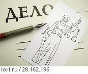Судебный процесс. Правосудие. Папка с надписью «Дело №», перо и нарисованная богиня правосудия Фемида. Стоковое фото, фотограф ViktoriiaMur / Фотобанк Лори