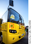 Купить «Public school bus of Minsk Automobile Plant (MAZ) parked exhibited at the annual Volga agro-industrial exhibition», фото № 28162656, снято 23 сентября 2017 г. (c) FotograFF / Фотобанк Лори