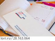 Купить «18 марта 2018 года - Выборы Президента России», эксклюзивное фото № 28163064, снято 6 марта 2018 г. (c) Дудакова / Фотобанк Лори