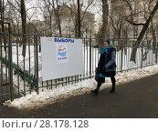 Купить «Рекламный плакат, информирующий о дне выборов президента Российской Федерации, установлен улицах города Москвы, Россия», фото № 28178128, снято 14 марта 2018 г. (c) Кузнецов Максим / Фотобанк Лори