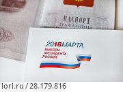 Купить «Приглашение на выборы на фоне паспорта», фото № 28179816, снято 14 марта 2018 г. (c) Victoria Demidova / Фотобанк Лори