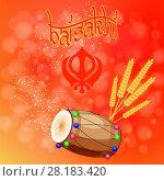 Купить «Celebration Holiday Baisakhi. New Year of the Sikhs.», иллюстрация № 28183420 (c) Юлия Фаранчук / Фотобанк Лори