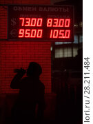 Купить «Silhouette of drinking man near board with exchange rates, Moscow, Russia. Text on board: Currency exchange, buy, sell», фото № 28211484, снято 16 декабря 2014 г. (c) Losevsky Pavel / Фотобанк Лори
