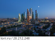 Купить «MOSCOW, RUSSIA - JUN 13, 2016: Budings of Moscow City business complex at moon night. Moscow International Business Center Moscow City includes 20 futuristic buildings», фото № 28212248, снято 13 июня 2016 г. (c) Losevsky Pavel / Фотобанк Лори