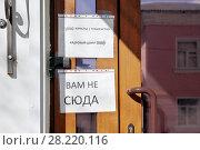 """Купить «""""Вам не сюда"""". Объявление на двери учреждения», эксклюзивное фото № 28220116, снято 9 марта 2018 г. (c) Илюхина Наталья / Фотобанк Лори"""