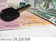 Купить «Страхование машины. Бланк страхового полиса страхования гражданской ответственности ОСАГО, деньги и ключ от автомашины», эксклюзивное фото № 28220508, снято 4 марта 2018 г. (c) Игорь Низов / Фотобанк Лори
