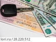 Купить «Страхование машины. Бланк страхового полиса страхования гражданской ответственности ОСАГО, деньги и ключ от зажигания», эксклюзивное фото № 28220512, снято 4 марта 2018 г. (c) Игорь Низов / Фотобанк Лори