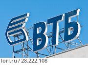 Купить «Логотип ВТБ на крыше здания. Москва», фото № 28222108, снято 18 марта 2018 г. (c) E. O. / Фотобанк Лори