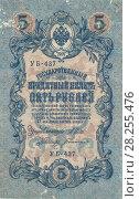 Купить «Государственный кредитный билет достоинством пять рублей 1909 года», фото № 28255476, снято 21 августа 2019 г. (c) Ирина Краснова / Фотобанк Лори