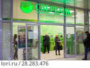 Купить «Обслуживание клиентов в отделении Сбербанка», фото № 28283476, снято 8 апреля 2018 г. (c) Victoria Demidova / Фотобанк Лори