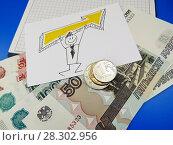 Купить «Концепция финансового роста в бизнесе. Нарисованный человечек со стрелкой, денежные купюры и монеты.», фото № 28302956, снято 11 апреля 2018 г. (c) ViktoriiaMur / Фотобанк Лори