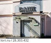 """Купить «Москва, банк """"Объединённый Кредитный Банк""""», фото № 28303432, снято 14 апреля 2018 г. (c) glokaya_kuzdra / Фотобанк Лори"""