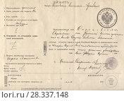 Купить «Дореволюционный паспорт», фото № 28337148, снято 20 февраля 2020 г. (c) Retro / Фотобанк Лори