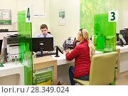 Обслуживание клиентов в отделении Сбербанка (2018 год). Редакционное фото, фотограф Victoria Demidova / Фотобанк Лори