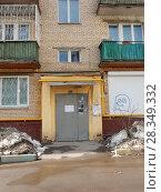 Купить «Подъезд. Пятиэтажный кирпичный жилой дом серии II-14 (1959). 9-я Парковая улица, 32. Район Измайлово. Город Москва», эксклюзивное фото № 28349332, снято 4 апреля 2018 г. (c) lana1501 / Фотобанк Лори